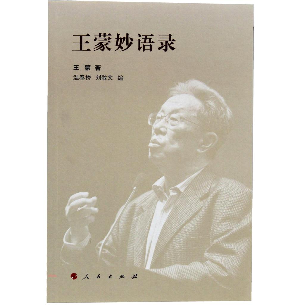 《人民出版社》王蒙妙語錄(簡體書)[65折]