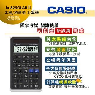 <秀>CASIO公司貨保固太陽能計算機第二代 FX-82SOLARII  國家考試指定~FX-82SOLAR II 雲林縣