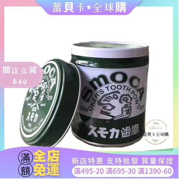 日本斯摩卡SMOCA牙膏粉 洗牙粉 美白牙齒神器 去煙漬茶漬美白洗牙粉155G-蕾貝卡全球購