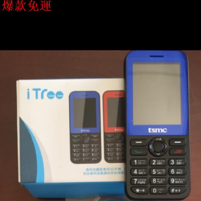 【熱銷爆款】TSMC台積電手機全新保固一年(要統編先詢問喔)
