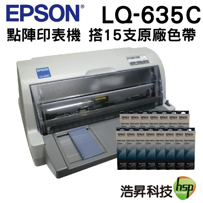 EPSON LQ-635C 高速24針點陣印表機 搭原廠色帶15支
