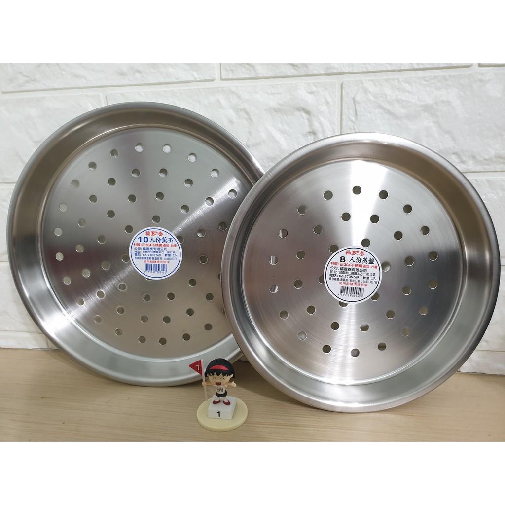 🐘我們這一家用品🐘蒸盤 304不鏽鋼6/8/10人蒸盤(有洞) 茶盤 漏盤 水盤 滴水盤 盤子 不鏽鋼盤