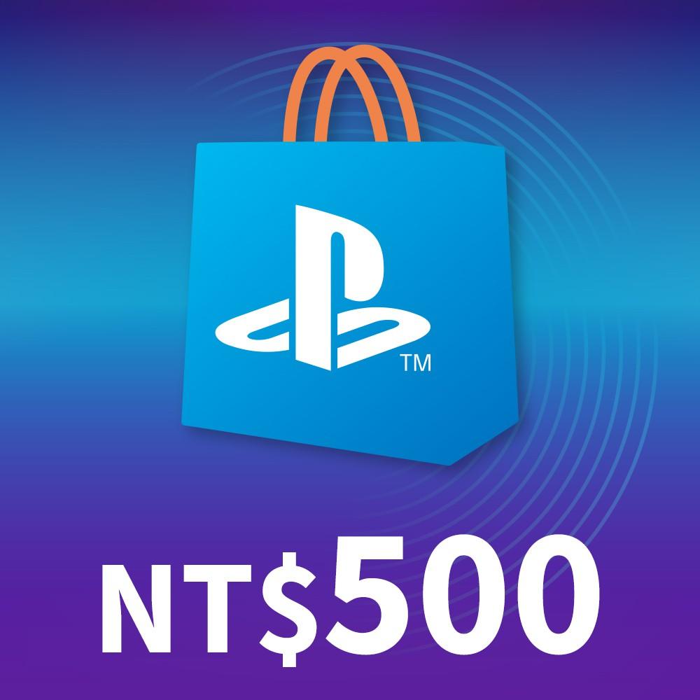 PSN 點數 $500 【經銷授權 APP自動發送序號】