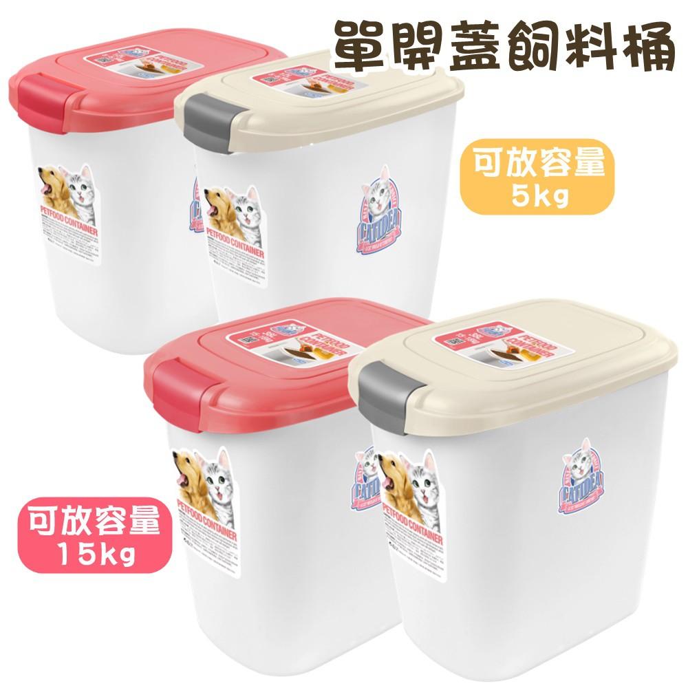貓樂事 單開飼料桶 容量5kg/15kg 飼料桶