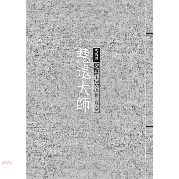 《經典雜誌》慧遠大師:漢傳淨土宗初祖(軟精)[9折]