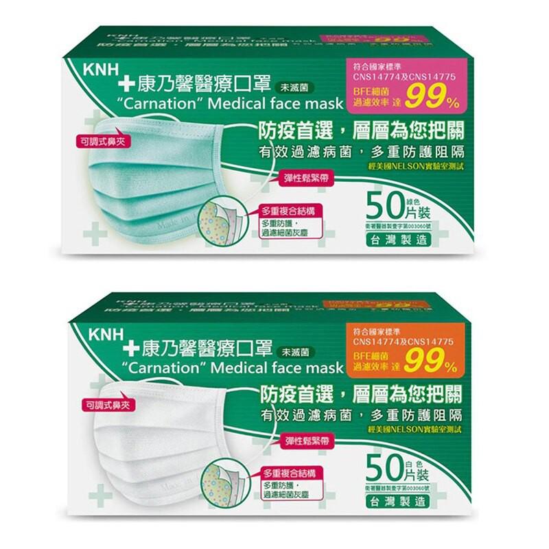 🔥🔥💥現正特價中💥🔥🔥 ✨康乃馨醫療口罩✨ 台灣製公司貨 50片/盒(白/綠/黃)  30片/盒(新年版)
