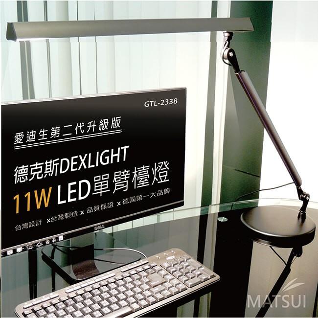 全新 德克斯 11W 五段調光 LED觸控單臂檯燈 GTL-2338 (輸入ONLINE553 現折200) 兩年保固