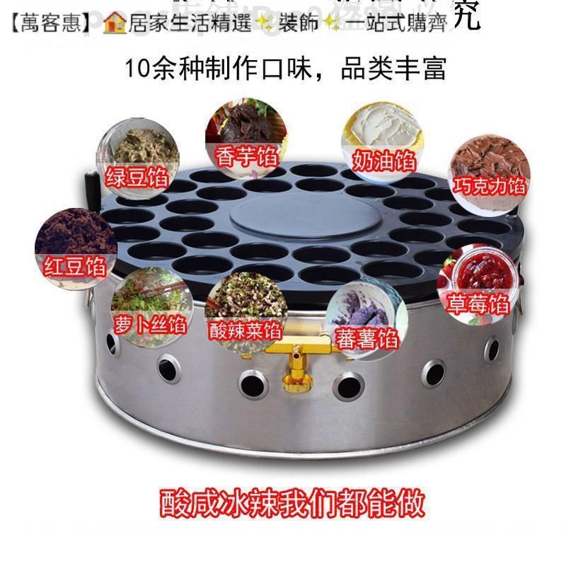 瓦斯款燃氣旋轉32孔 紅豆餅機 紅豆餅爐 車輪餅機 車輪餅爐 也可製作蛋漢堡 新型不沾塗層-a04789
