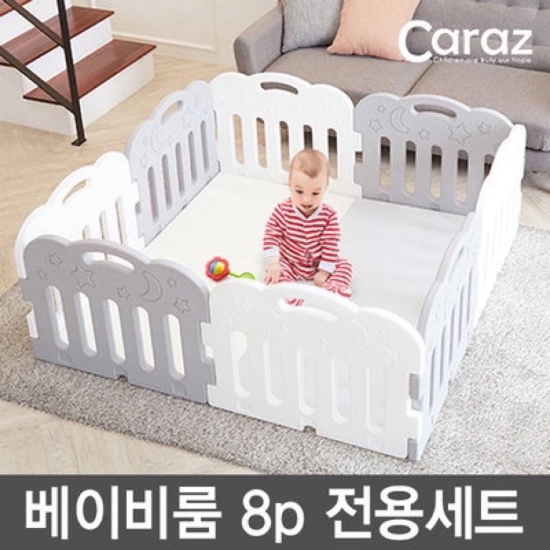 💝韓國Caraz 140*140地墊+8圍欄含門+固定夾 / 70*140地墊+6圍欄含門+固定夾