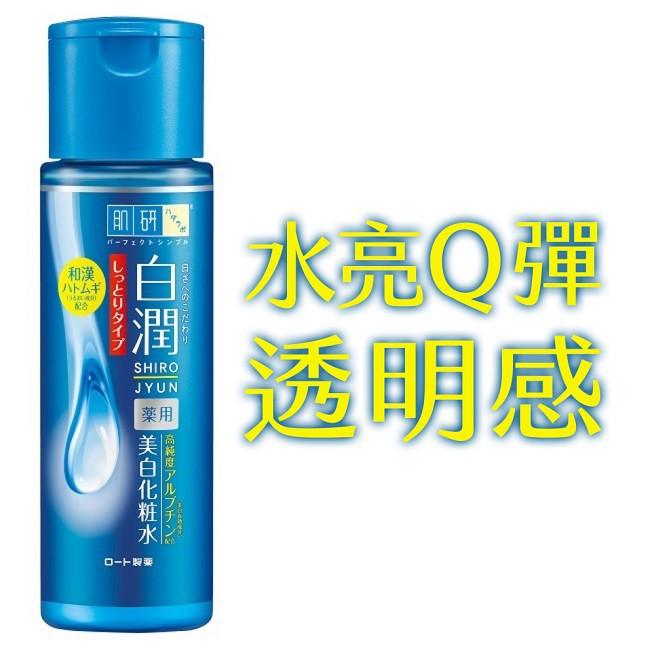 肌研 白潤美白化粧水-潤澤型 170ml