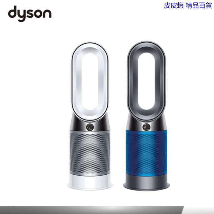 [皮皮蝦 精品百貨]Dyson Pure Hot+Cool HP04 三合一涼暖空氣清淨機 家居好物