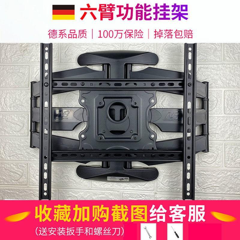 NB P4/P5/P6電視機伸縮掛架90度旋轉757可調節75寸通用萬能壁掛架