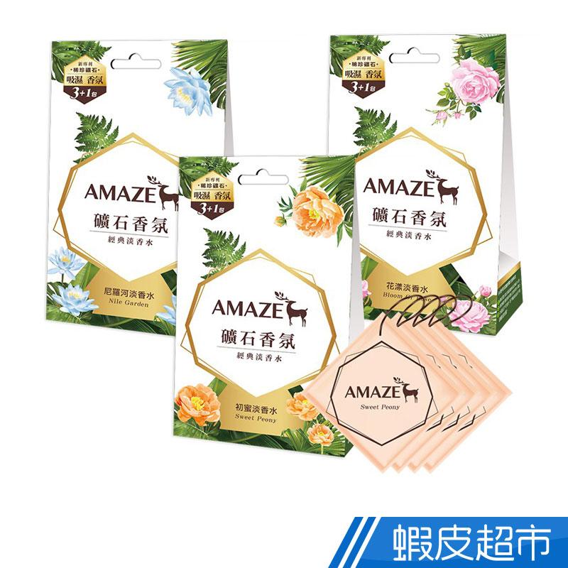 Amaze 礦石香氛包 3+1入 淡香水 除濕 蝦皮直送 現貨