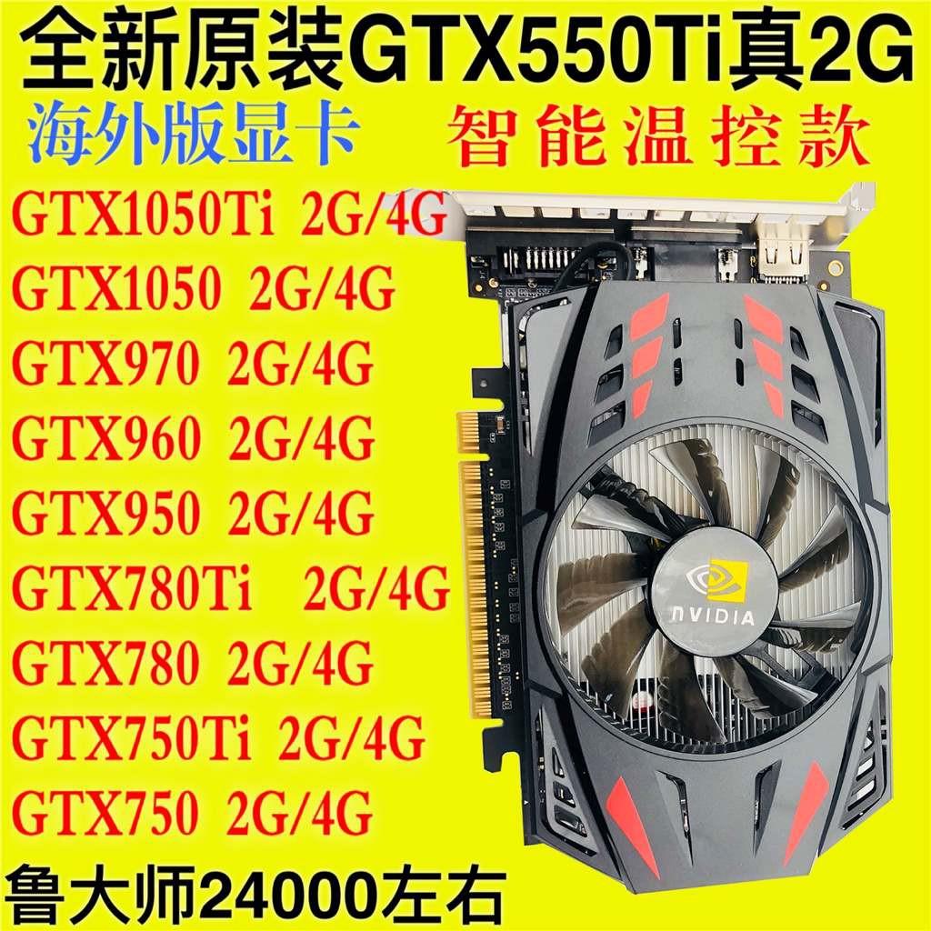 代購~新GTX1050TI 4G D5獨立顯卡660 750 780 970 960 2G 450 1030