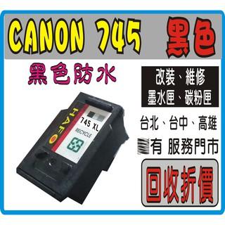 (持空匣享優惠價) Canon PG 745 XL 黑色 環保 墨匣 40/ 41/ 740/ 746/ 811/ 810/ 741 高雄市