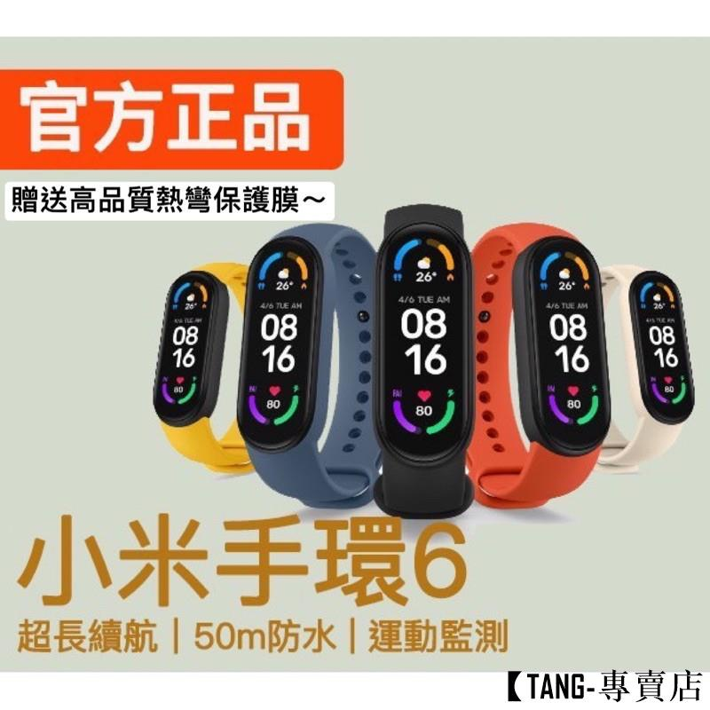 新款繁體版小米手環6 繁體 保固 運動手環 計步 睡眠 心率 手錶 手環六代 米家 手表 手環5 小米6