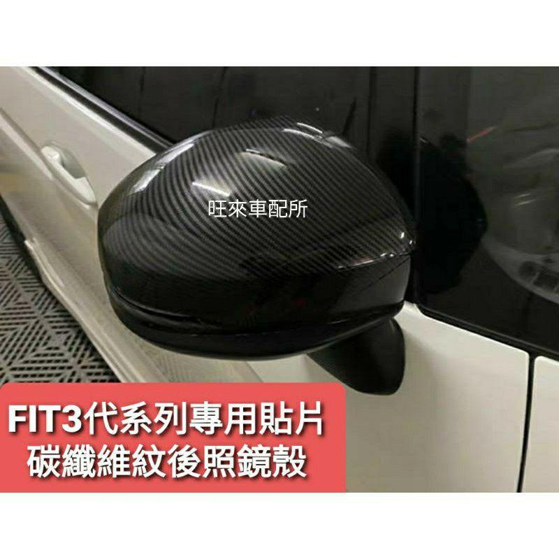 FIT(碳纖維紋) 替換卡損式 本田 FIT 3代系列專用 後視鏡蓋貼片 後視鏡碳纖維飾蓋 後照鏡蓋 後照鏡殼