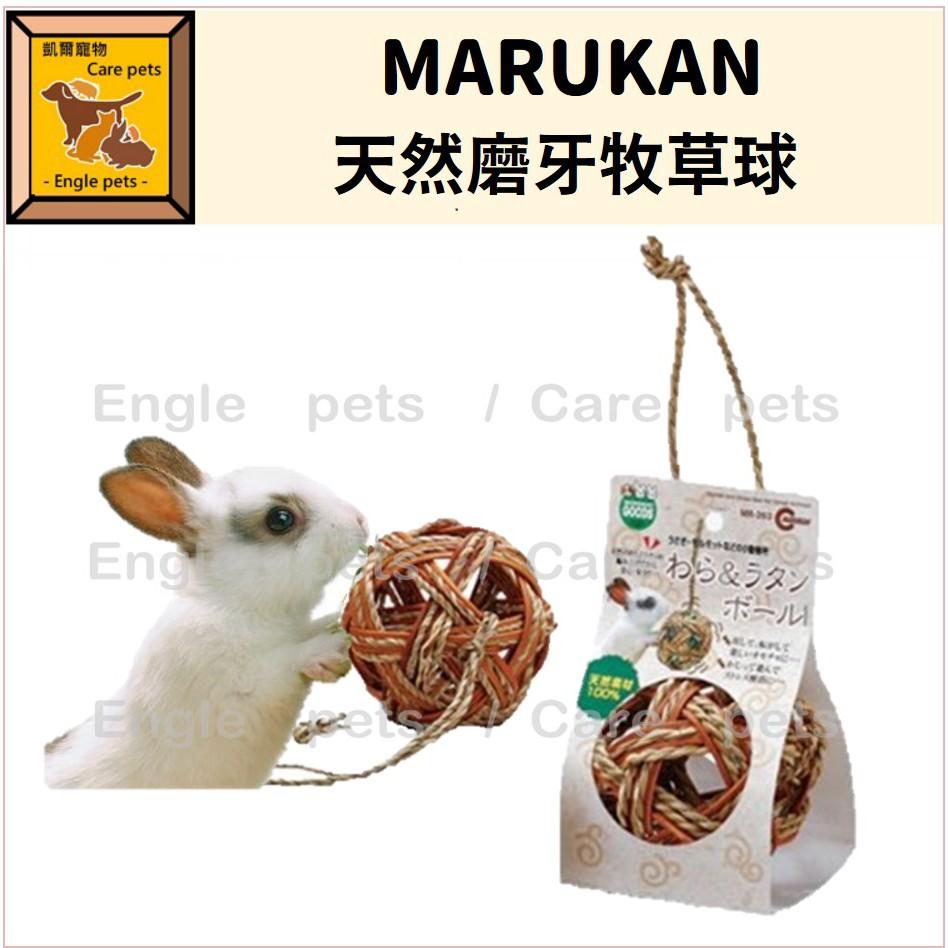 ╟Engle╢ 日本 MARUKAN 天然磨牙牧草球 MR-263 兔 天竺鼠 龍貓 鼠兔玩具 鼠兔用品 兔玩具 牧草球