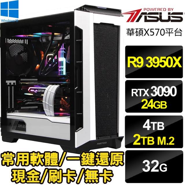 🔥尬電3C🔥 32核心 R9 3950X / RTX3090 電競主機 旗艦 超越i9 AMD 效能 3A大作