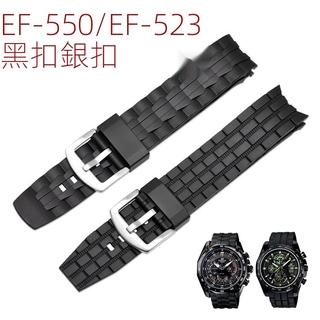 兼容Casio卡西歐edifice系列手錶錶帶型號EF-550橡膠樹脂錶帶