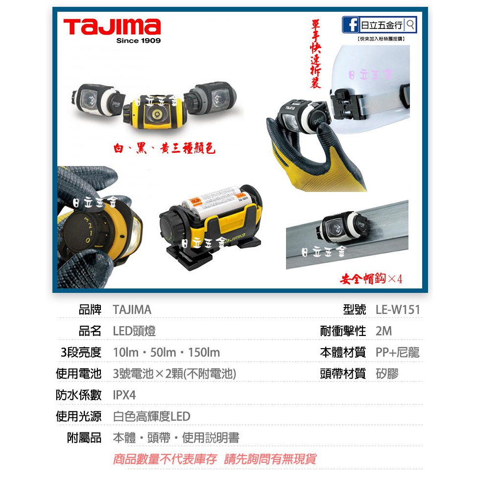 EJ工具《附發票》LE-W151 日本 TAJIMA 田島 LED 頭燈 大徑照射 使用3號電池