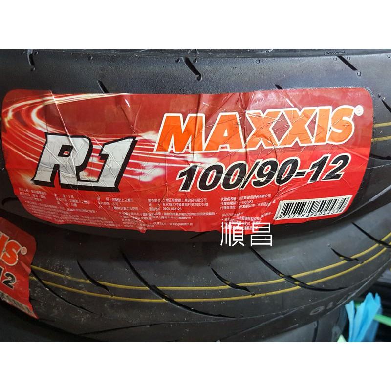【carpower汽機車】MAXXIS 瑪吉斯 MA R1 100/90-12 120/80-12 12吋機車輪胎
