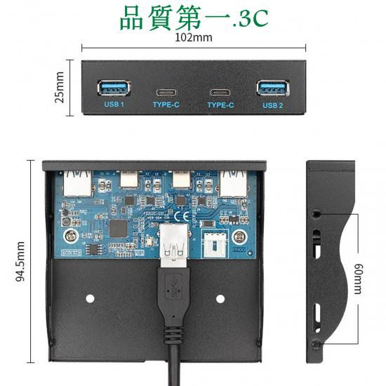 晨陽UC-119 TYPE-C软驱位前置面板USB3.1 C+USB3.0高速传输供电扩展器