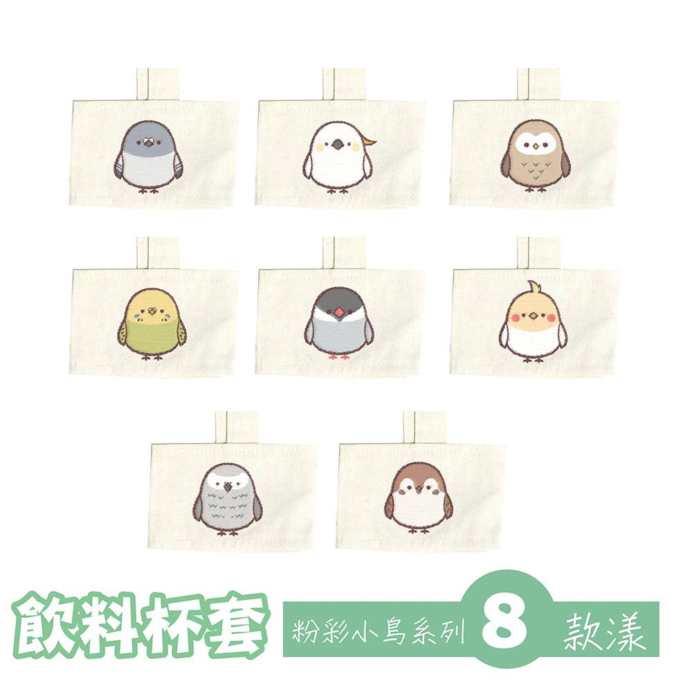 『蛋妹の店 』回饋價$39粉彩小鳥系列 環保帆布飲料提袋 杯套 杯袋