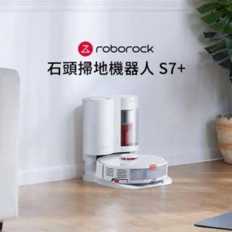全新未拆 原廠公司貨 Roborock 石頭掃地機器人S7+ 新莊 淡水自取
