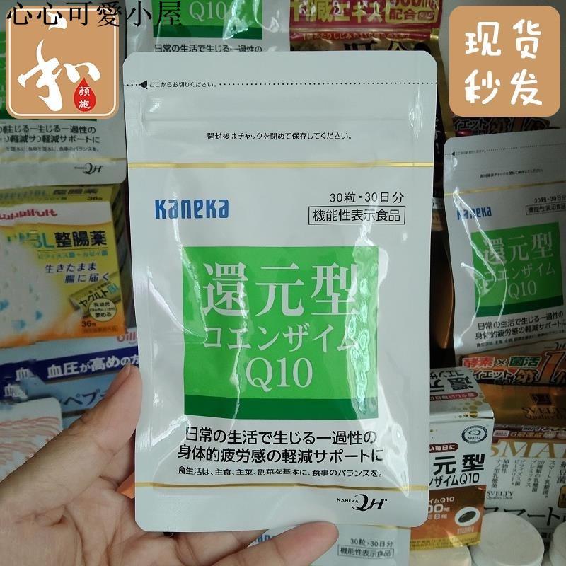 日本代購 kaneka原廠還原型輔酶Q10(QH)Ubiquinol泛醇100mg新包裝