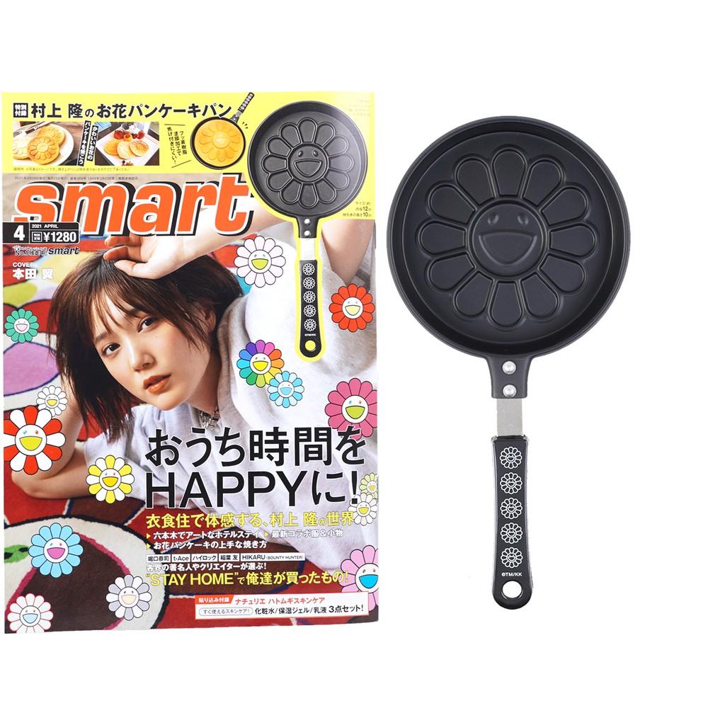 [現貨] 日本 smart 2021 4月號 村上隆 HIKARU 小花造型 平底鍋 雜誌