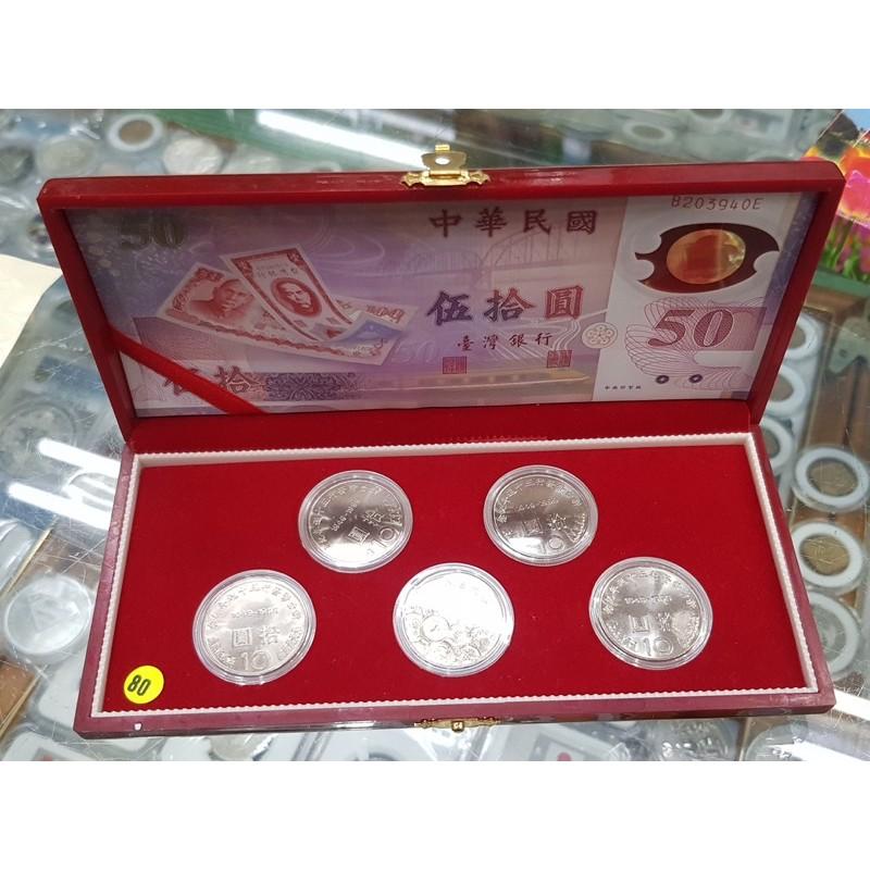 ☆孟宏館☆88年新台幣發行50週年紀念幣5枚1組台幣發行五十週年含塑膠鈔~ZY.1