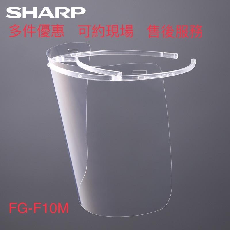 免運費 🔥「大小量都有」SHARP夏普蛾眼科技防護面罩(現貨)/ 保證正品