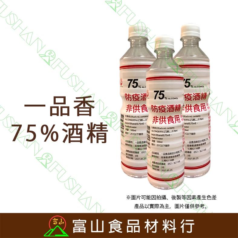 【富山食品】酒精國家隊 一品香 75%酒精 500ML 乾洗手 防疫酒精 清潔專用 非供食用 國際雙認證 乙醇含量95%
