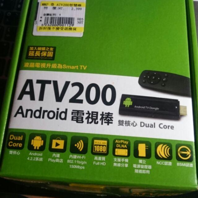 ATV200 android電視棒
