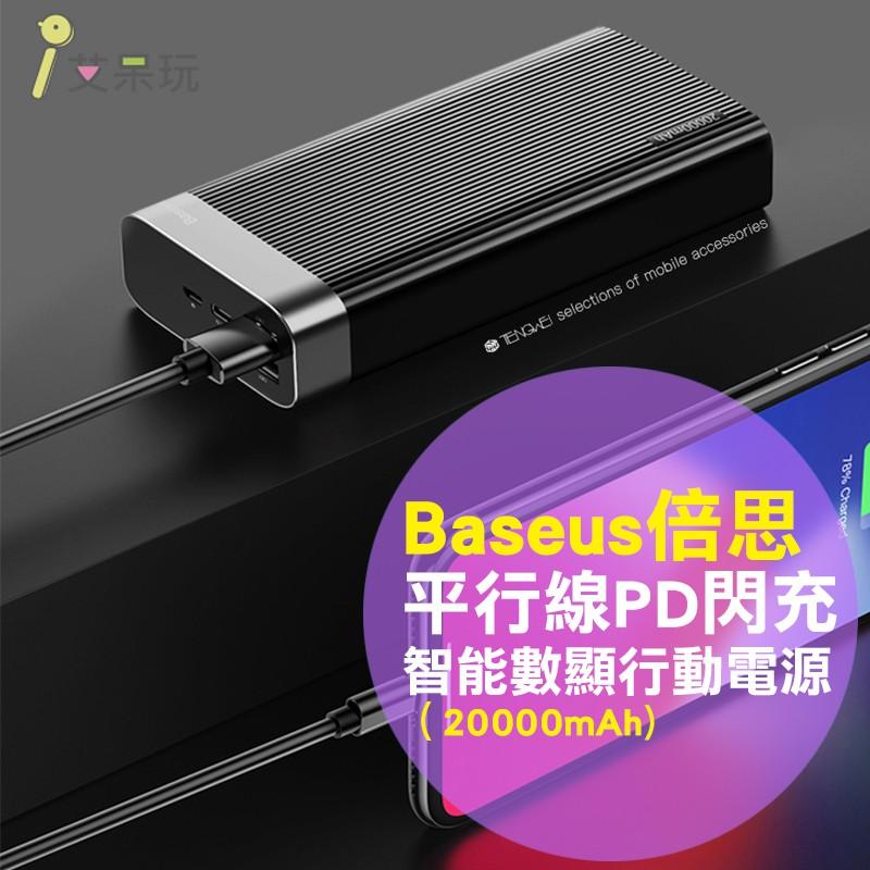 Baseus倍思 平行線PD閃充智能數顯行動電源(20000mAh) 黑白雙色 手機行動充 筆電行動充
