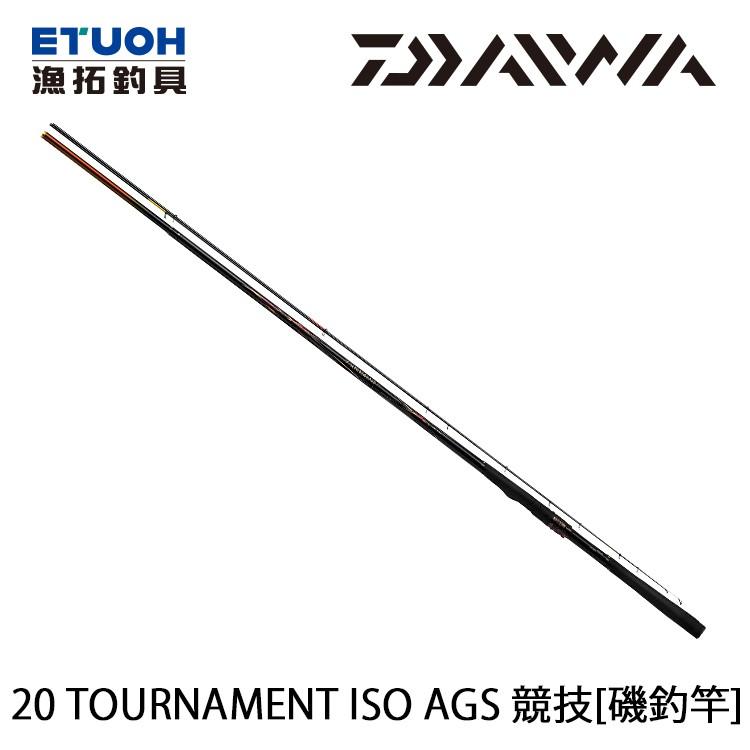 DAIWA TOURNAMENT ISO AGS 競技 R [漁拓釣具] [磯釣竿]