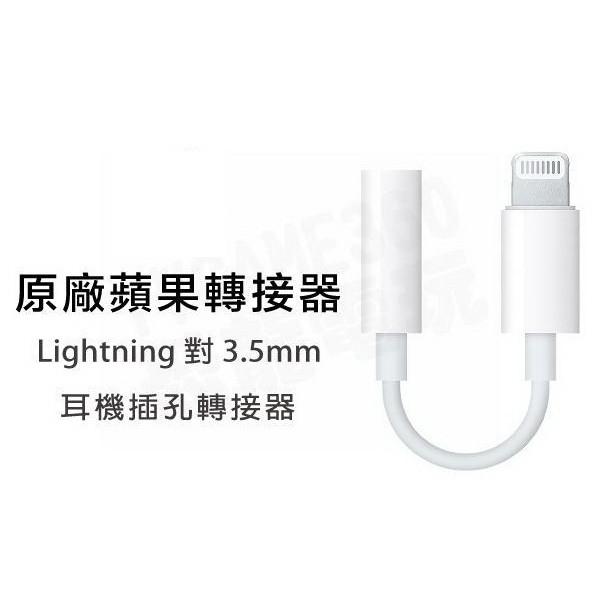 APPLE 蘋果 LIGHTNING 耳機孔 3.5MM 轉接線 公釐耳機插孔轉接器 IPHONE7 裸裝