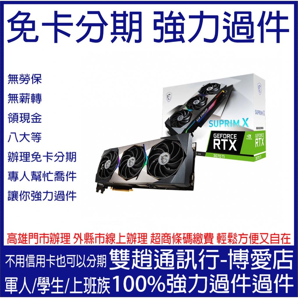 微星MSI RTX 3070 Ti 8G SUPRIM X PCI-E顯示卡 現金分期/免卡分期/無卡分期/學生分期
