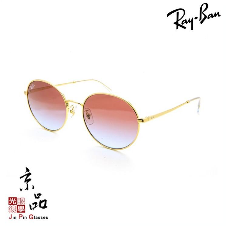 【RAYBAN】RB 3612D 001/I8 金框 漸層紫藍色 雷朋太陽眼鏡 直營公司貨 JPG 京品眼鏡