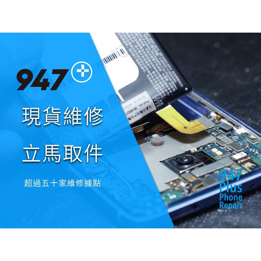 947修手機台北信義總店 HUAWEI P20 Pro 耗電過快電池不蓄電自動關機不開機現場電池更換