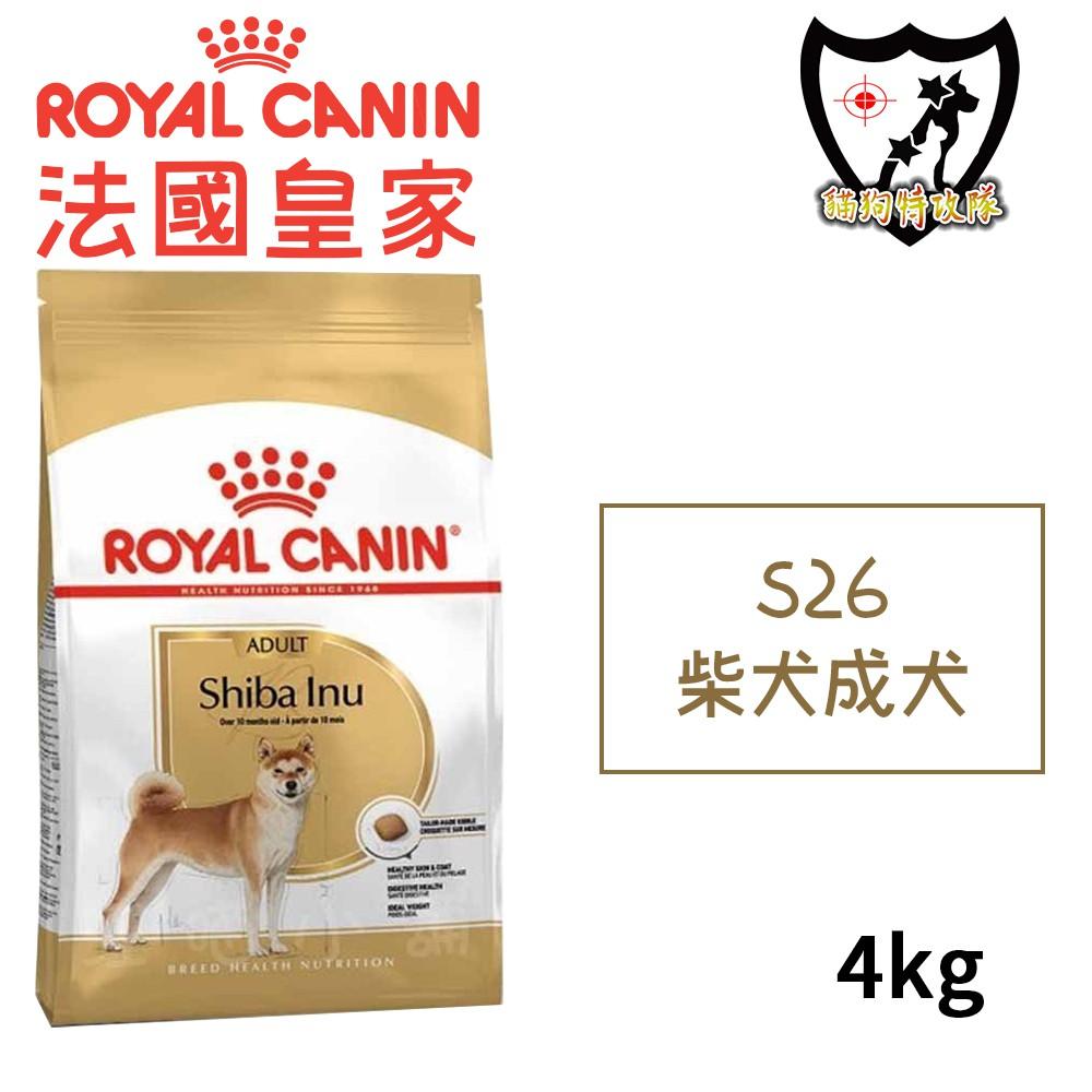 【貓狗特攻隊】皇家  ROYAL CANIN 狗飼料  S26  柴犬成犬  4kg