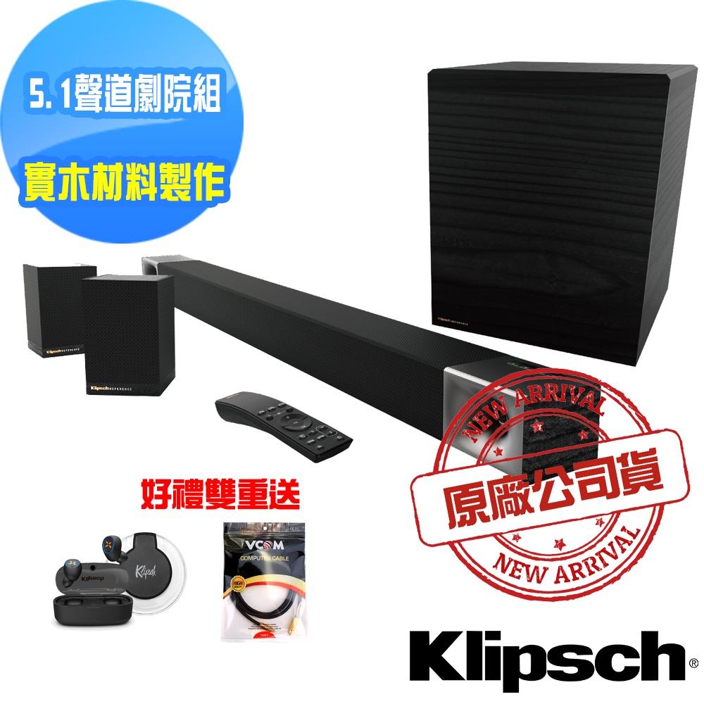 【美國Klipsch】5.1聲道微型劇院組 Cinema 600 5.1+送S1藍芽耳機.光纖線