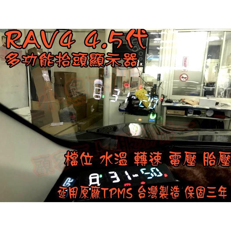 (小鳥的店)豐田 RAV4 4代 4.5代 抬頭顯示器 檔位 水溫 電壓 胎壓 沿用原廠發射器 PRO 保固三年 台製