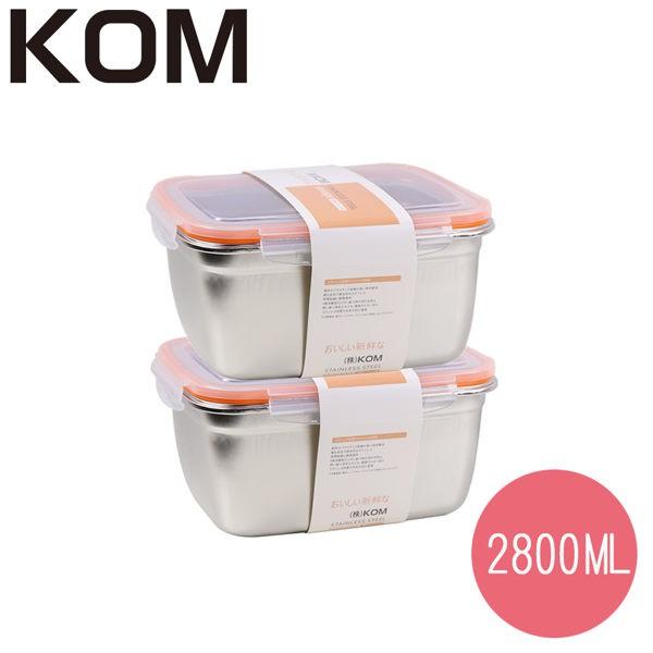 【KOM】不鏽鋼保鮮盒蜜桃橘-2800ml兩入