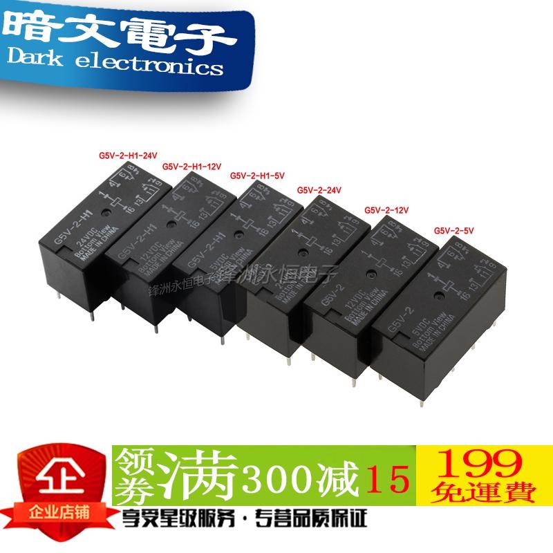 【繼電器】歐姆龍繼電器G5V-2 G5V-2-H1-5VDC 12VDC 24VDC DC5V/12V/24V 8腳