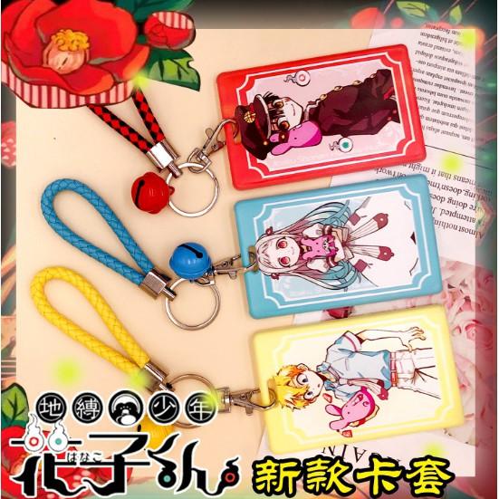 《動漫福袋》現貨 地縛少年花子君 識別證套吊飾 9款 證件套 吊飾 悠遊卡套