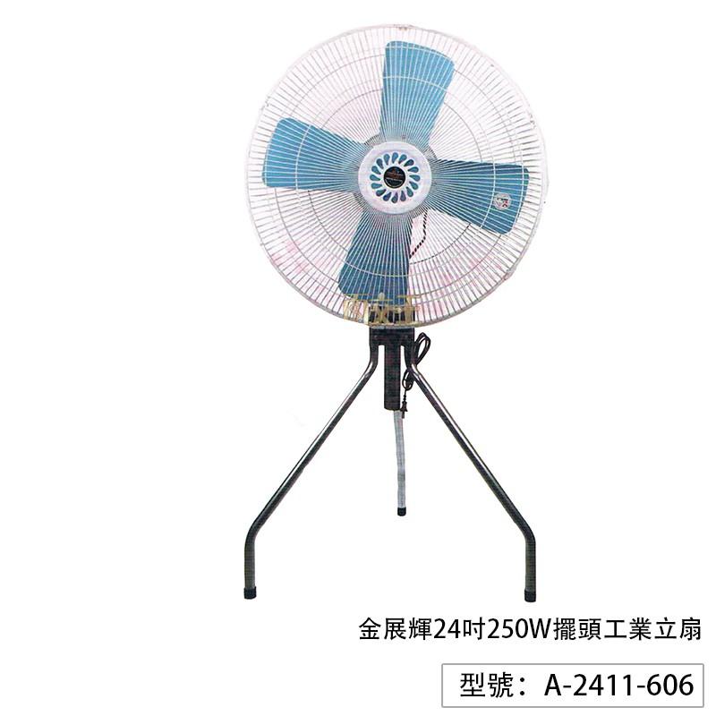 【金展輝】24吋 250W 鐵製扇葉 工業立扇 台灣製 A-2411-606