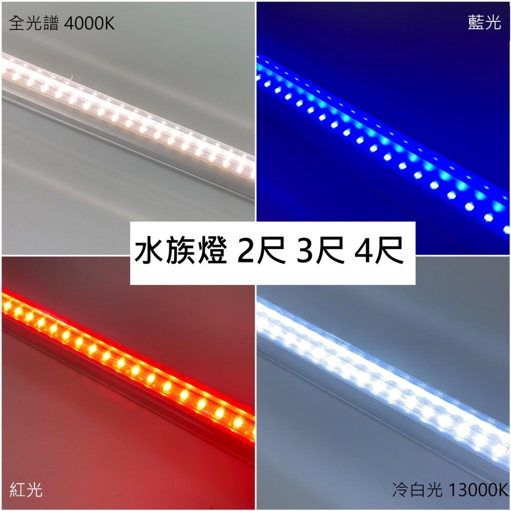 LED水族燈 水草燈 增豔燈 魚缸燈  透明罩 4呎3呎2呎 白光13000K/紅光/藍光/可選擇 (保固1年)