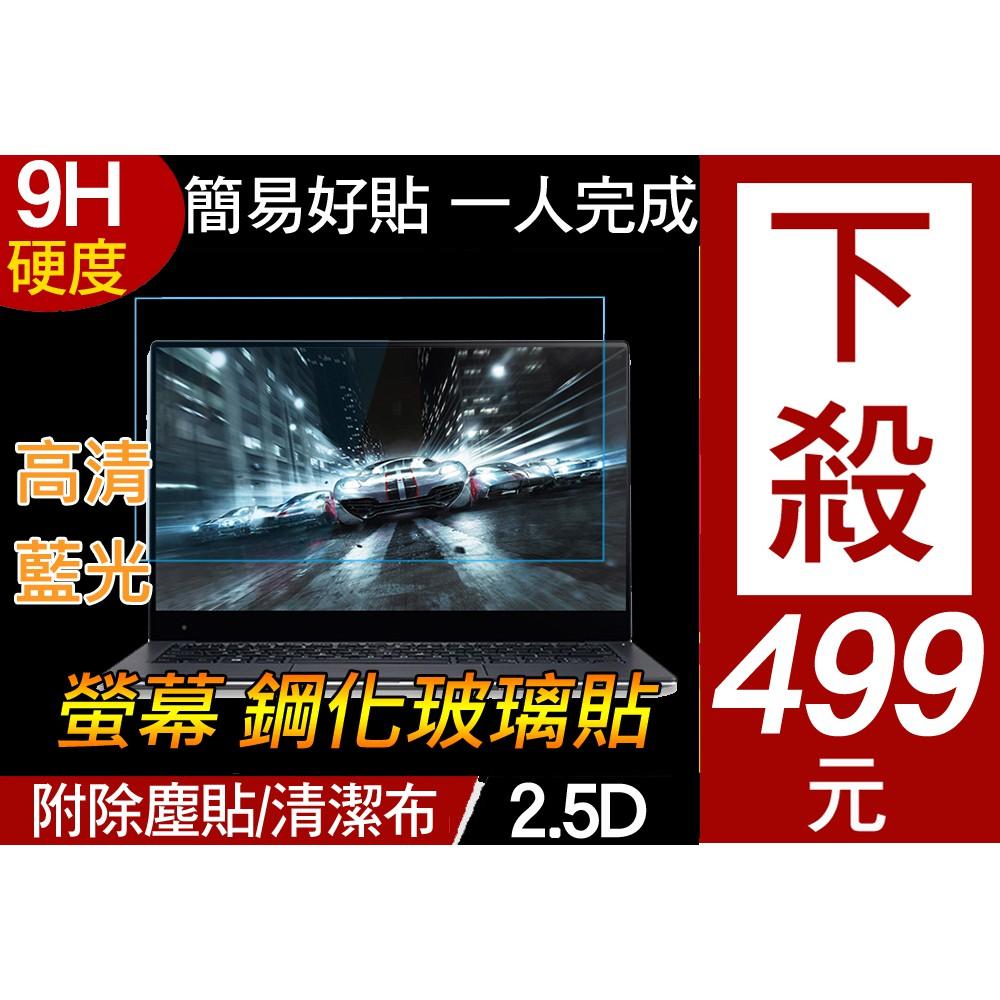 【鋼化膜】 Lenovo ideaPad  Y520 Y720 Y530 Y7000 15.6吋 玻璃貼 螢幕保護貼